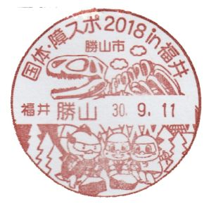 Dinosaur on postmark of Japan 2018