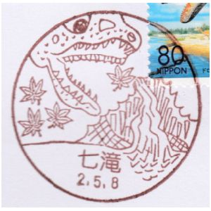 Dinosaur on postmark of Japan 2020