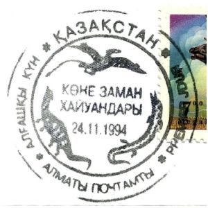 Dinosaurs and other prehistoric animals on postmark of Kazachstan 1994