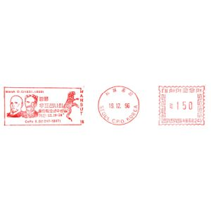 korea_south_1996_mf stamps
