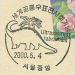 korea_south_2000_pm stamps