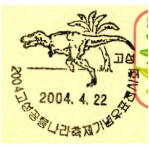 Dinosaur and its footprints on postmark of South Korea 2004
