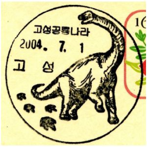 korea_south_2004_pm2 stamps