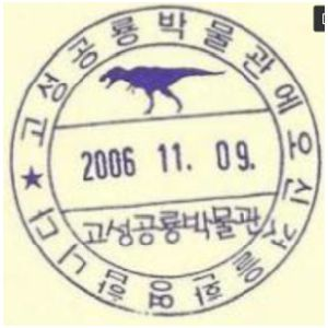 korea_south_2006_pm2 stamps