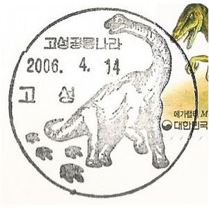 Dinosaur and its footprints on postmark of South Korea 2006