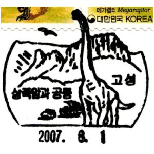 korea_south_2007_pm stamps