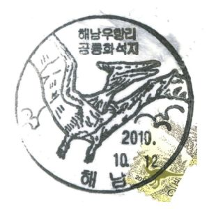 Pteranodon on commemorative postmark of South Korea 2010