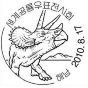 Triceratops on commemorative postmark of South Korea 2010