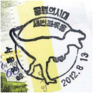korea_south_2012_pm2 stamps