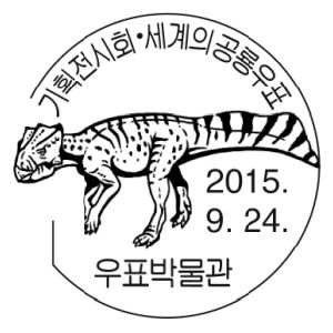 korea_south_2015_pm stamps