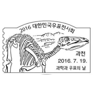 Edmontosaurus skeleton from the Gwacheon National Science Museum in South Korea on postmark of South Korea 2016