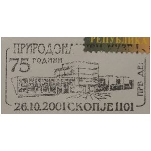 macedonia_2001_pm stamps