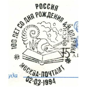 "Ammonite on commemorative postmark of Russia 1994, issued to commemorate 100 anniversary A.I. Oparin and his book ""Origin of Life"" (Proiskhozhdenie zhizni)"