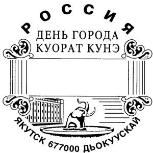 Mammoth on commemorative postmark of Russia 2002