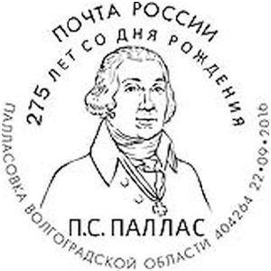 Peter Simon Pallas on commemorative postmark of Russia 2016