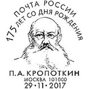 Kropotkin Pyotr Alekseyevich on commemorative postmark of Russia 2017