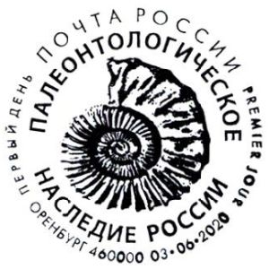 Ammonite on commemorative postmark of Russia 2020