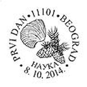 Fossilized shell of shellfish Lymnocardium sp.on commemorative postmark of Serbia 2014