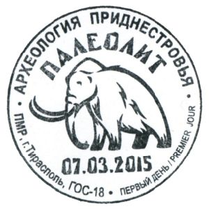 Mammoth on comemorative postmark of Transnitria 2015