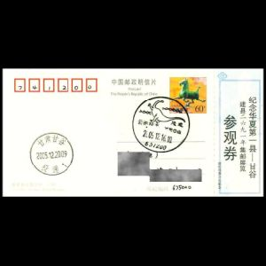 china_2005_pm_used cover