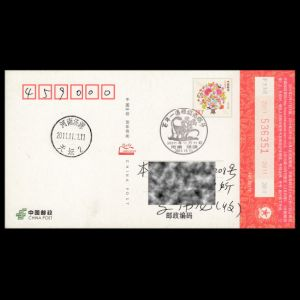 china_2011_pm_used cover