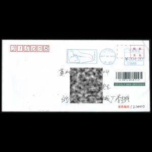 china_2017_mf7_used cover