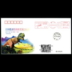 china_2017_mf8_used cover