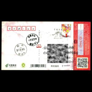 china_2017_pm11_used cover