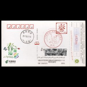 china_2017_pm12_used cover