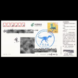 china_2017_pm16_used cover