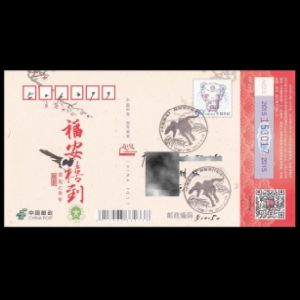 china_2017_pm18_used cover