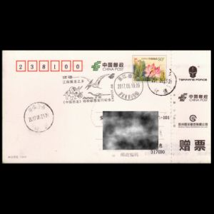 china_2017_pm20_used cover