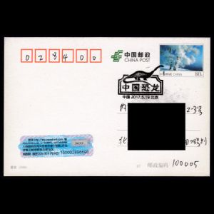 china_2017_pm21_used cover