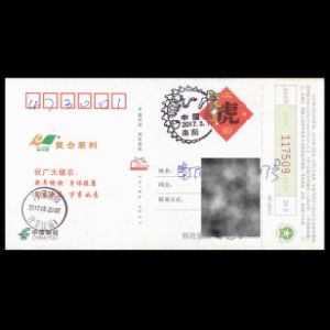 china_2017_pm23_used cover