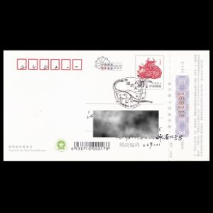 china_2017_pm24_used cover