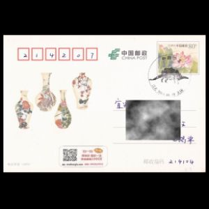 china_2017_pm25_used cover
