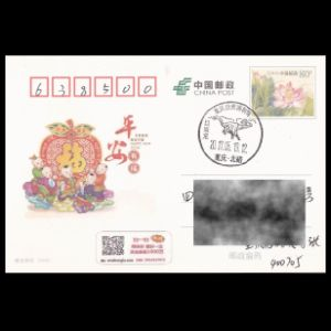 china_2017_pm26_used cover