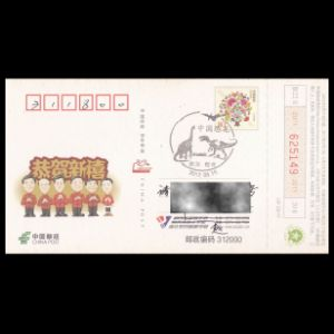china_2017_pm2_used cover