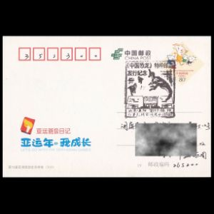 china_2017_pm34_used cover
