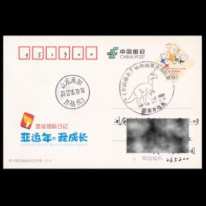 china_2017_pm35_used cover
