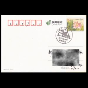 china_2017_pm36_used cover