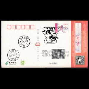 china_2017_pm37_used cover