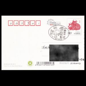 china_2017_pm40_used cover