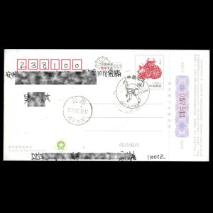 china_2017_pm6_used cover