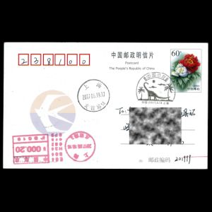 china_2017_pm7_used cover