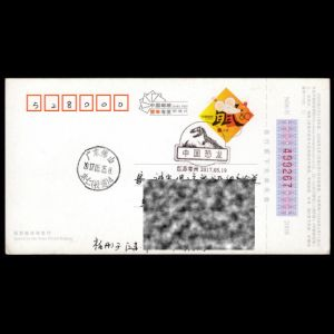 china_2017_pm9_used cover