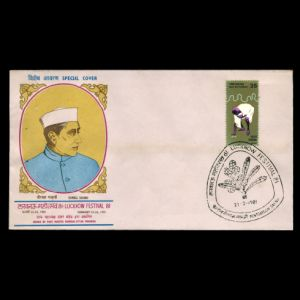 india_1991_cov_pm cover
