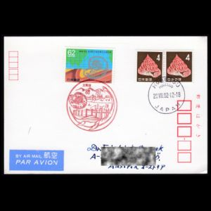 japan_1992_pm2_used cover