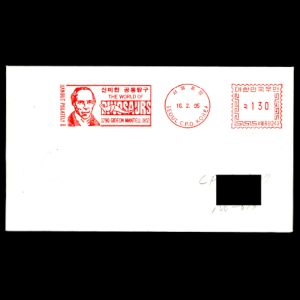 korea_south_1995_mf_used cover