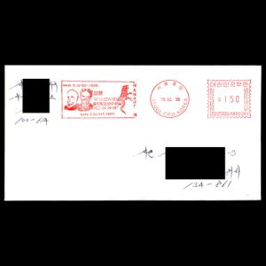 korea_south_1996_mf_used cover